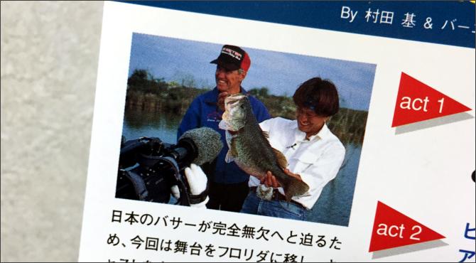 もっともっとBASSは釣れる!!