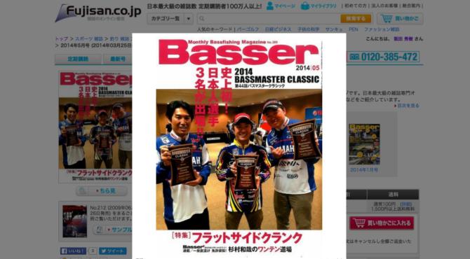 最新情報が満載の雑誌「Basser(バサー)」40冊分の過去記事が『無料』で見れてしまう定期購買がお得!