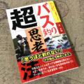 【バス釣り本】北大祐「バス釣り超思考法」を買いました。絶対に読むべきだと思います!