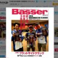 最新情報が満載の雑誌「Basser(バサー)」4年分以上の過去記事が『無料』で見れてしまう定期購買がお得!