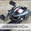 ピッチング・フリッピングにオススメのベイトリール。「シマノ・クロナークCI4+HG」