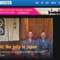 IKEが日本でも大暴れ!?マイケル・アイコネリが初来日した時の事がバスマスターでも紹介されてます!