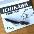 噂のイチカワフィッシングのストレートフック「TS-3」のワームの付け方からセッティング方法。IchikawaFishing