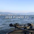 シャローマン…琵琶湖で桜とともに散る…Pride50#1