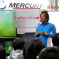 村田基さんのビッグフィッシュ論に耳を傾けたらデカバスが釣れるようになった!?